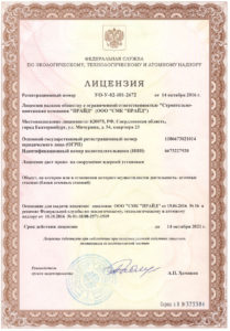 Nuclear license of Rostechnadzor