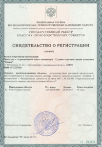Certificate of registration in national register of hazardous operations industrial facilities